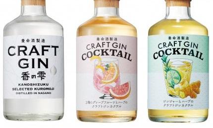 養命酒製造クラフトジンシリーズ