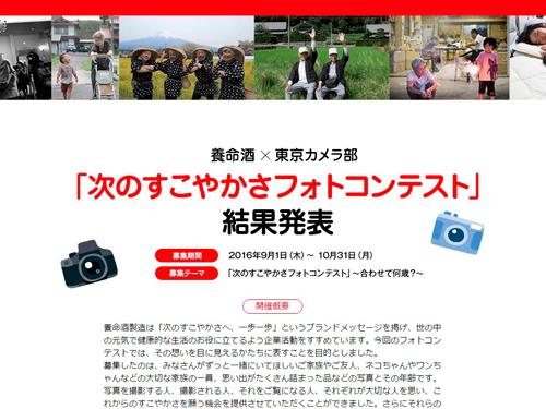 養命酒×東京カメラ部 「次のすこやかさフォトコンテスト」結果発表一覧画像