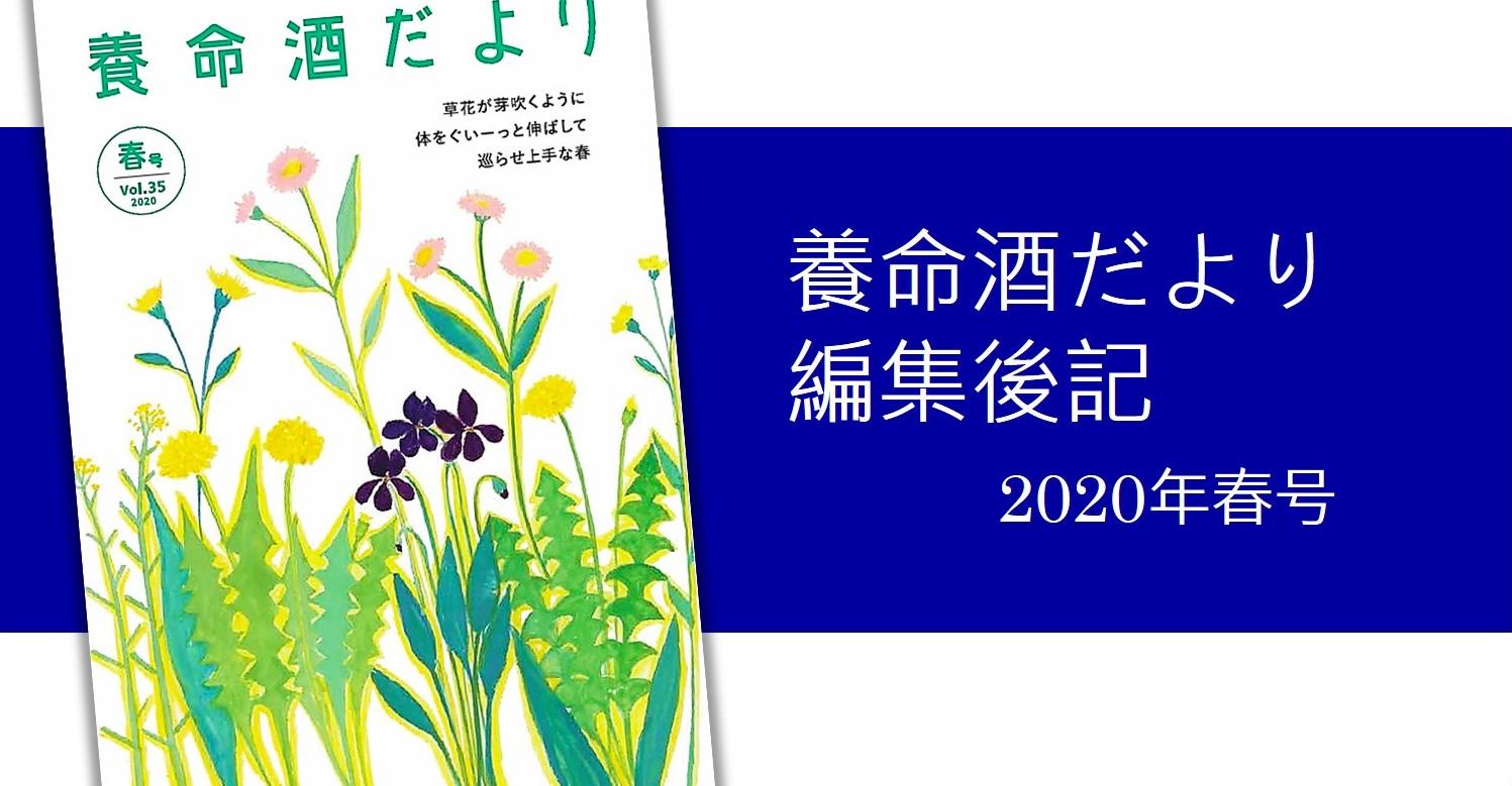 【養命酒だより編集後記】2020年春号