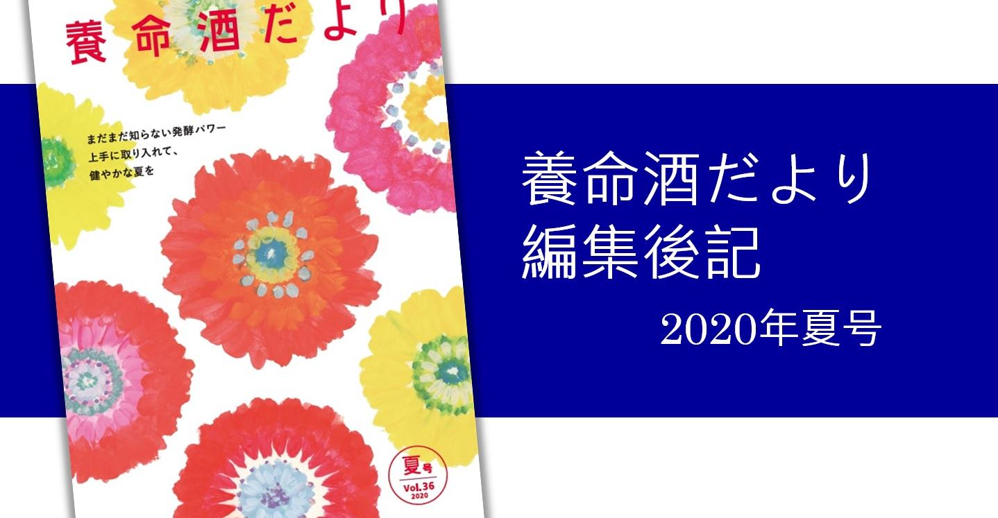 【養命酒だより編集後記】2020年夏号