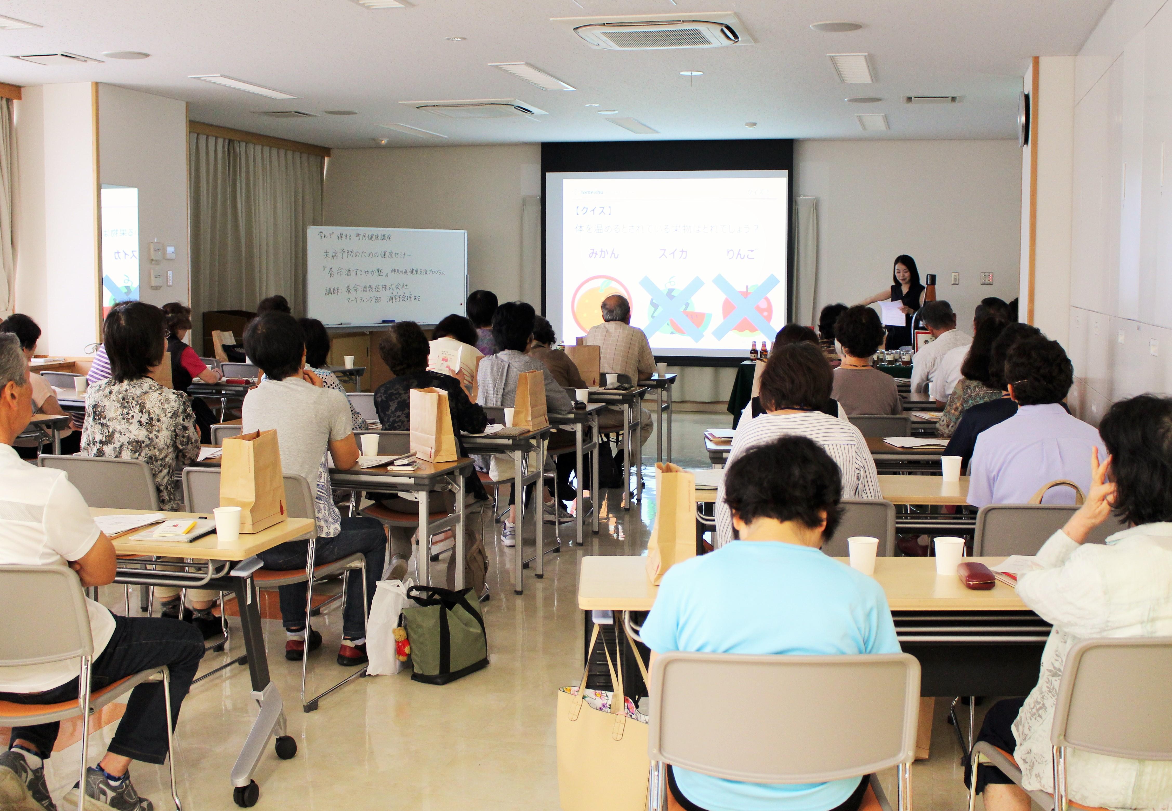 神奈川県健康支援プログラム「未病予防のための健康セミナー」を開催しました