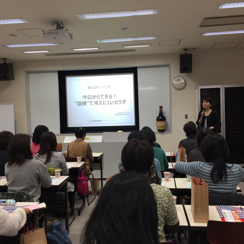 長野県看護大学「女性のための健康講座」×養命酒すこやか塾一覧画像