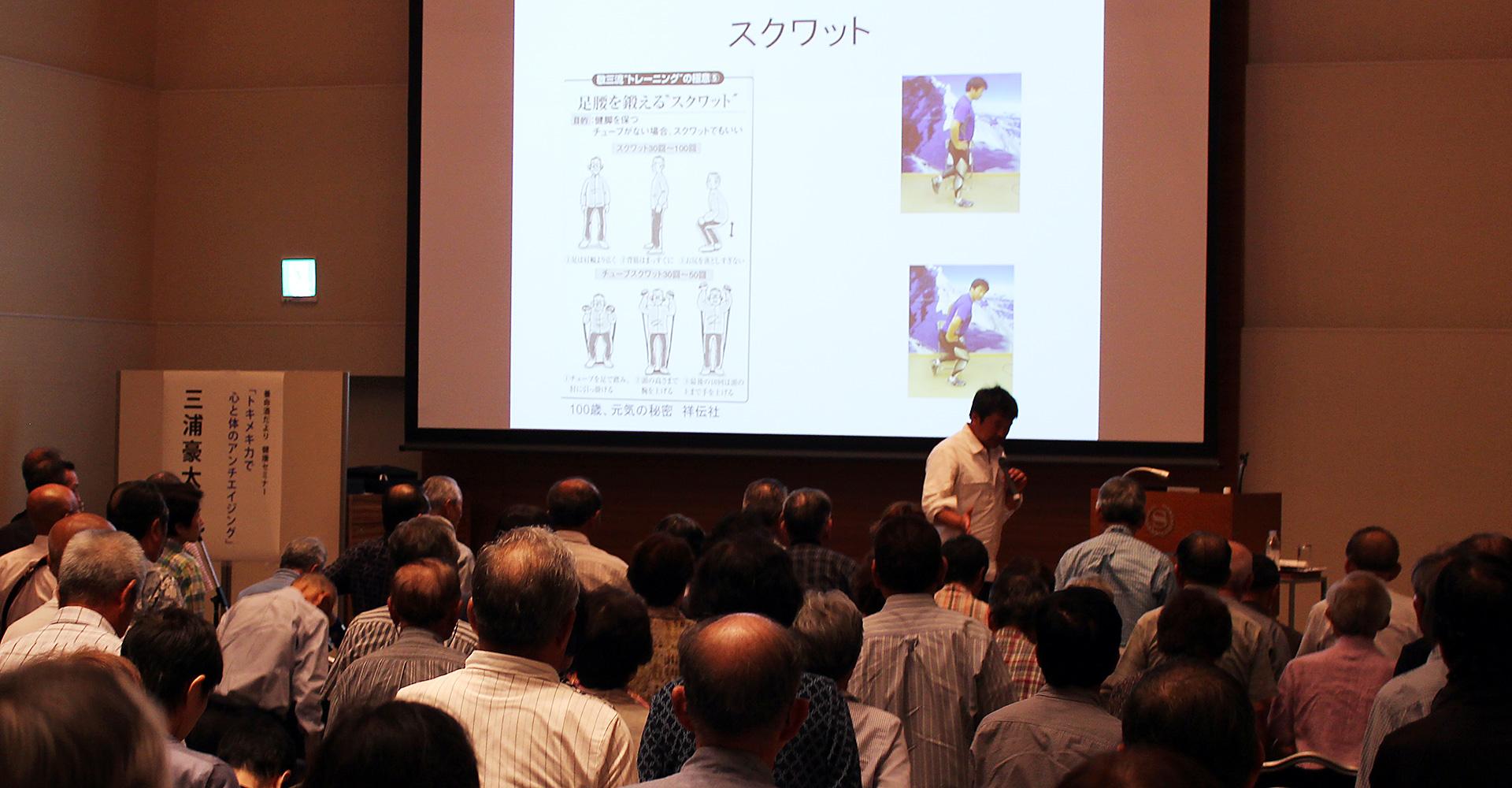 『養命酒だより』健康セミナー2015 in 広島一覧画像