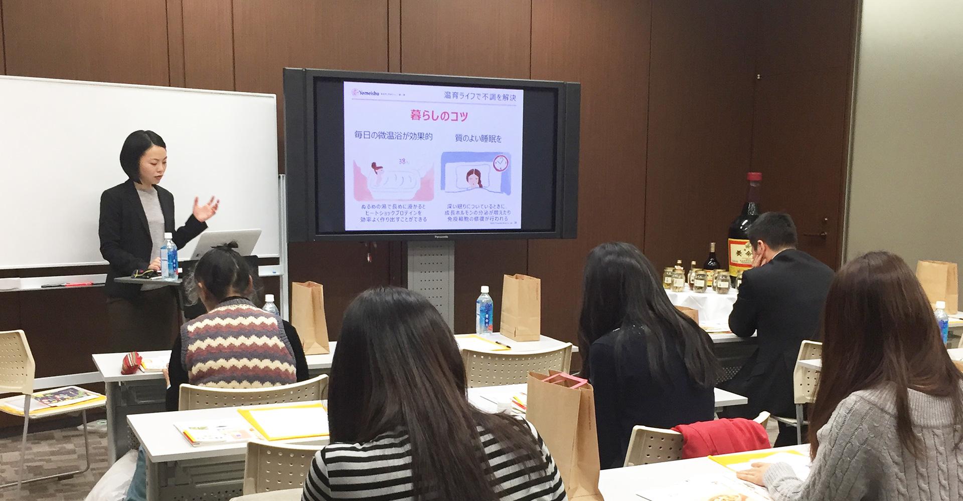 ライフプラザ丸の内×養命酒すこやか塾 「東洋医学に学ぶ!