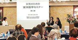 サンケイリビング新聞社 女性のための東洋医学セミナー一覧画像