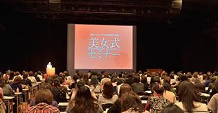 日経ヘルス主催 美女式セミナー in 福岡