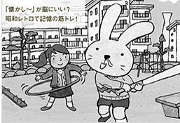 「懐かし~」が脳にいい? 昭和レトロで記憶の筋トレ!一覧画像