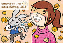 花粉症が治るって本当?「花粉症」の新常識に迫る!一覧画像