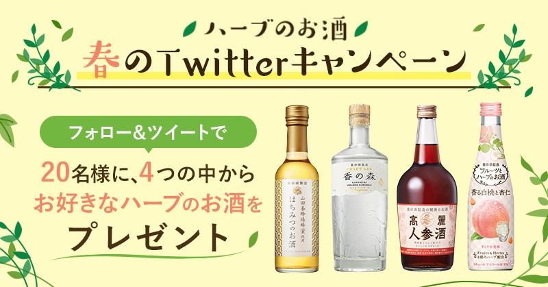 (応募受付は終了いたしました)ハーブのお酒春のTwitterキャンペーン実施中!一覧画像