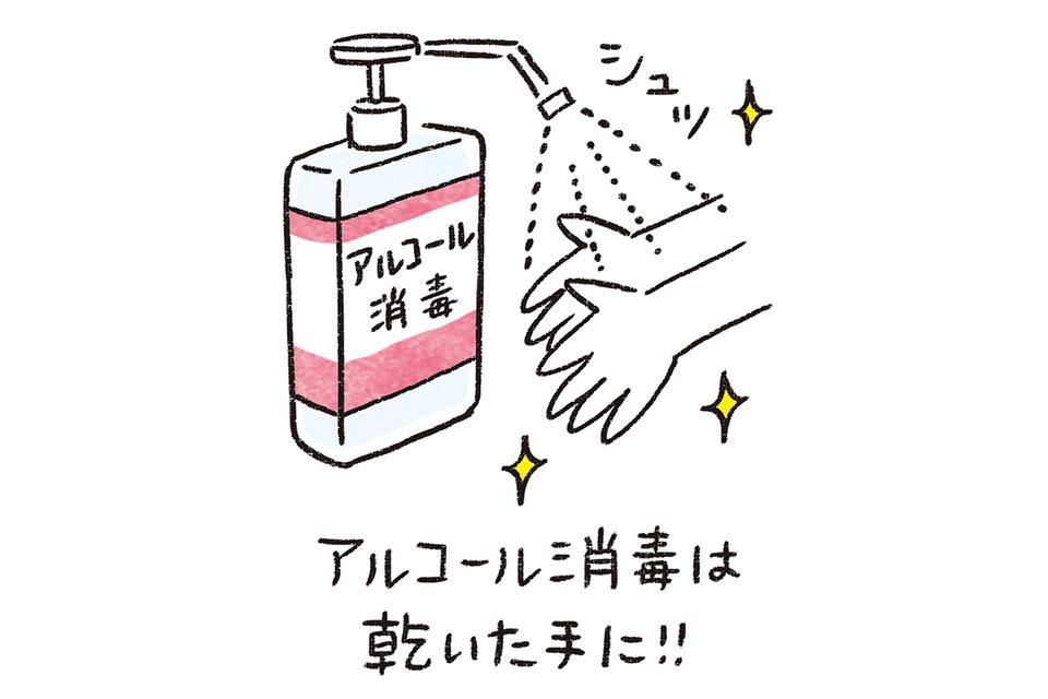 アルコール消毒液で手を洗っているイラスト