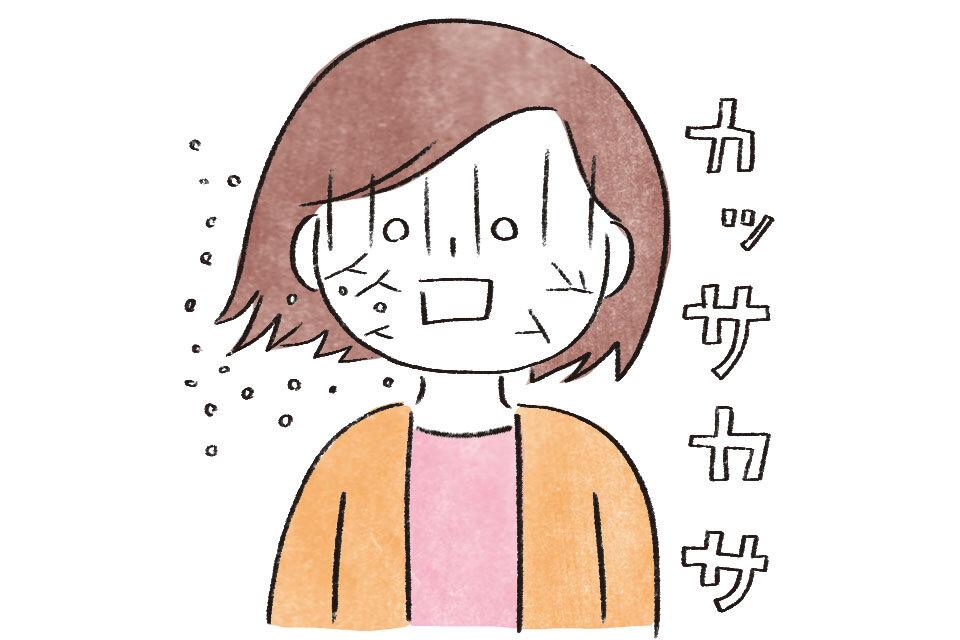 カサカサさんのイメージ