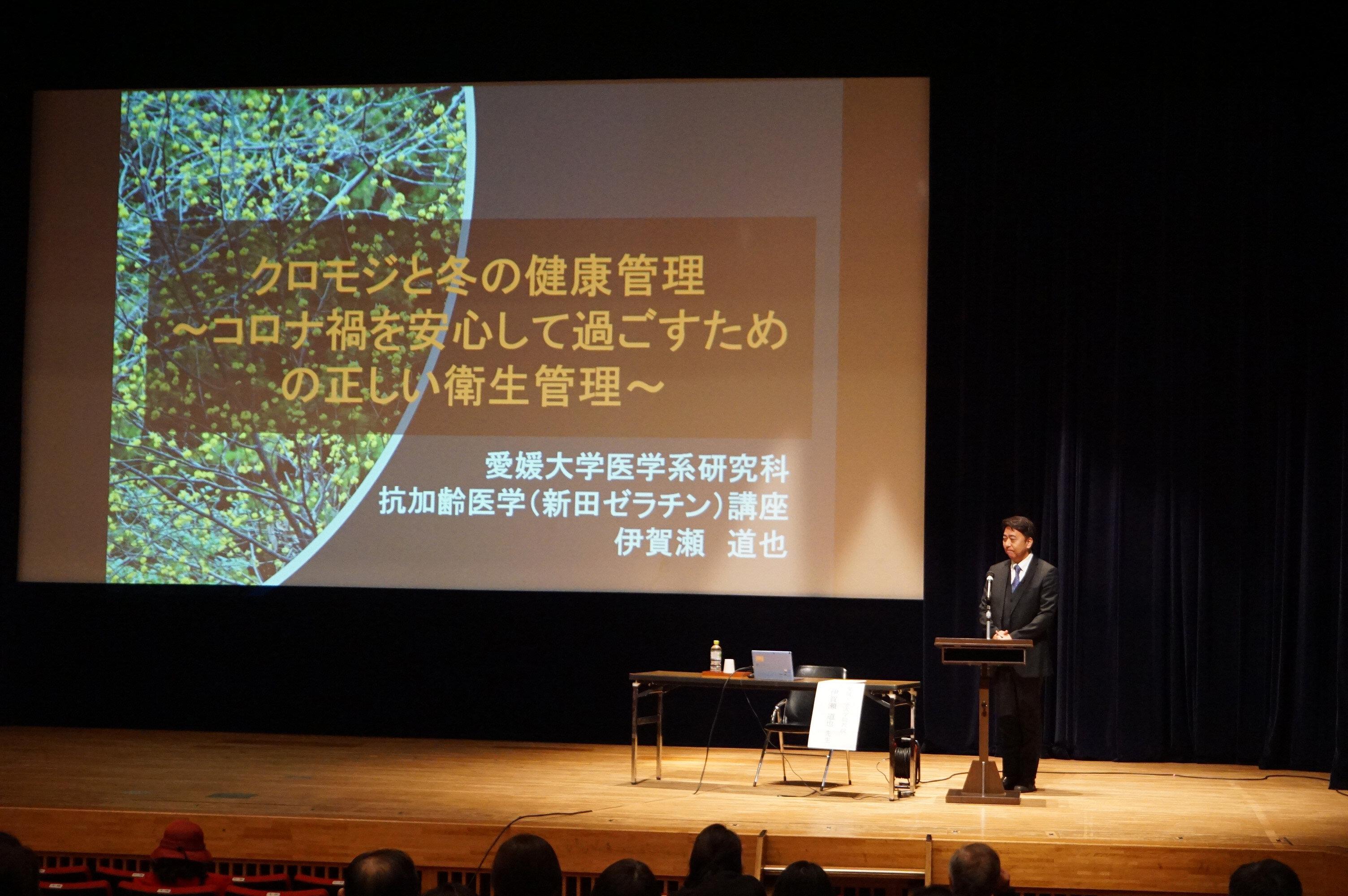 愛媛大学医学部教授 伊賀瀬道也先生による、「感染症対策とクロモジの抗ウイルス作用について」ご講演。.jpg