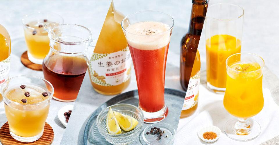 黒胡椒・ナツメグ×「生姜のお酒」のスパイスカクテル!麦茶やビールで夏仕様に