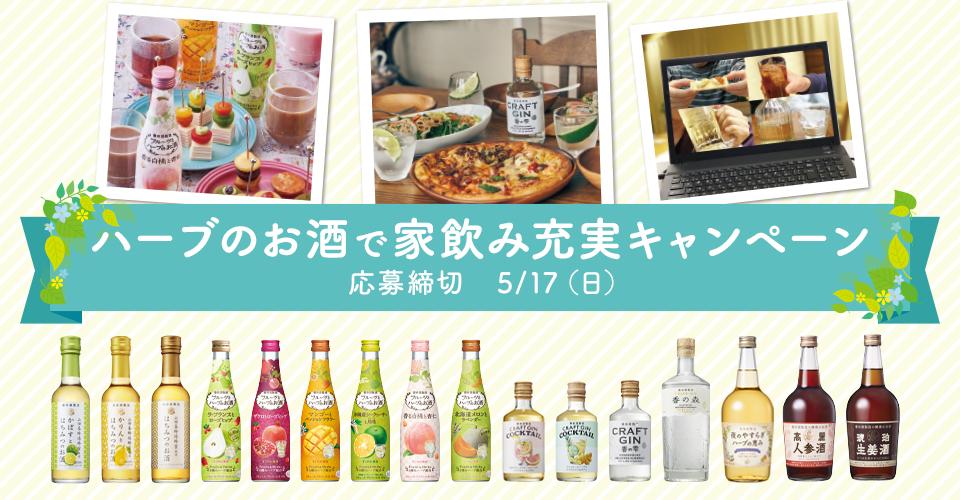 (応募受付は終了いたしました)ハーブのお酒で家飲み充実キャンペーン実施中!
