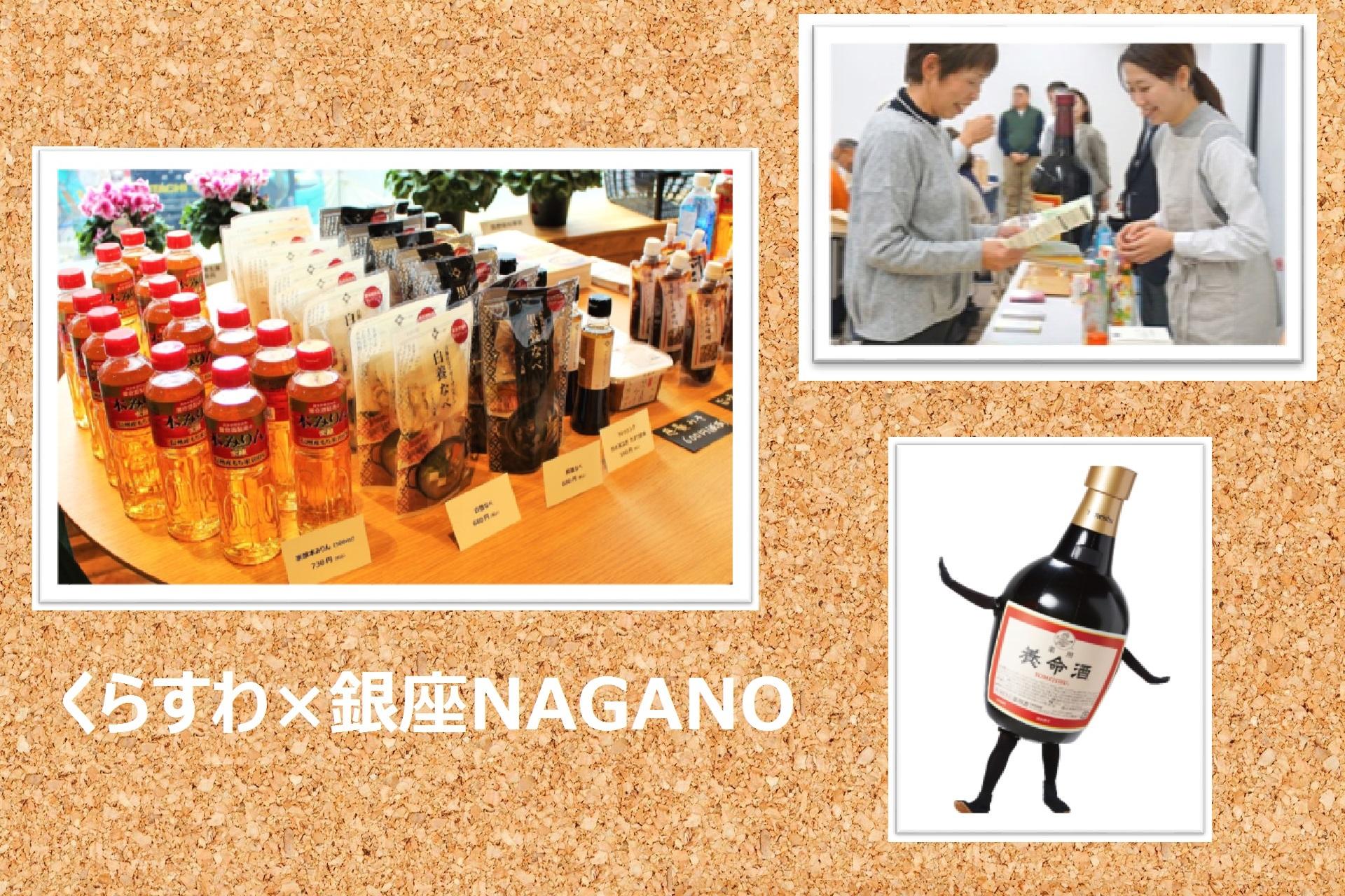 直営ショップ「くらすわ」が銀座NAGANOに特別出展いたします!一覧画像