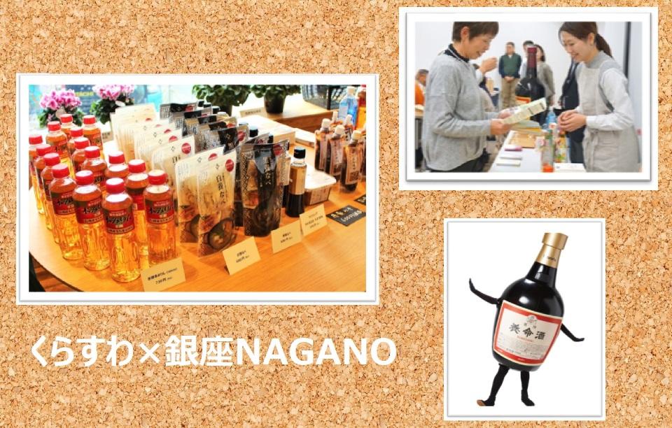 【終了しました】直営ショップ「くらすわ」が銀座NAGANOに特別出展いたします!一覧画像