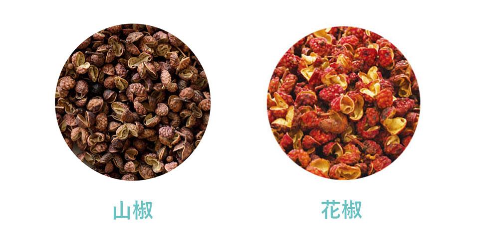 山椒と花椒の比較
