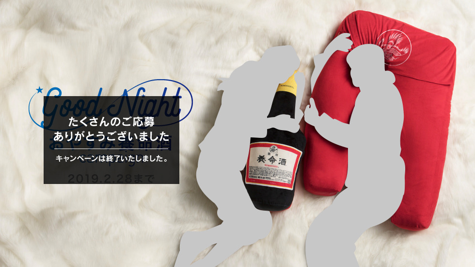 GOOD NIGHT おやすみ養命酒キャンペーン